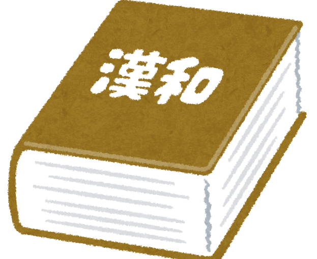 国語の勉強方法をお教えします 幼児期の日本語の勉強の仕方