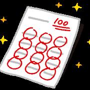 定期テストは生徒の能力の一部をを数値化したものです。